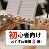 12年ぶりにフルートに復帰した私が独学練習に活用したおすすめフルート楽譜BEST8選とは?