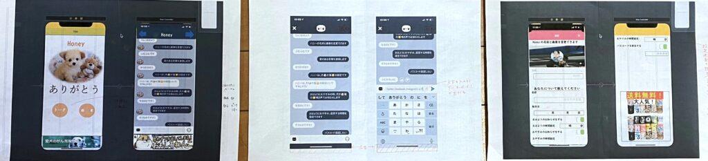 私が実際にアプリ開発をする際にwordで作成した携帯をスクショしたイメージ図