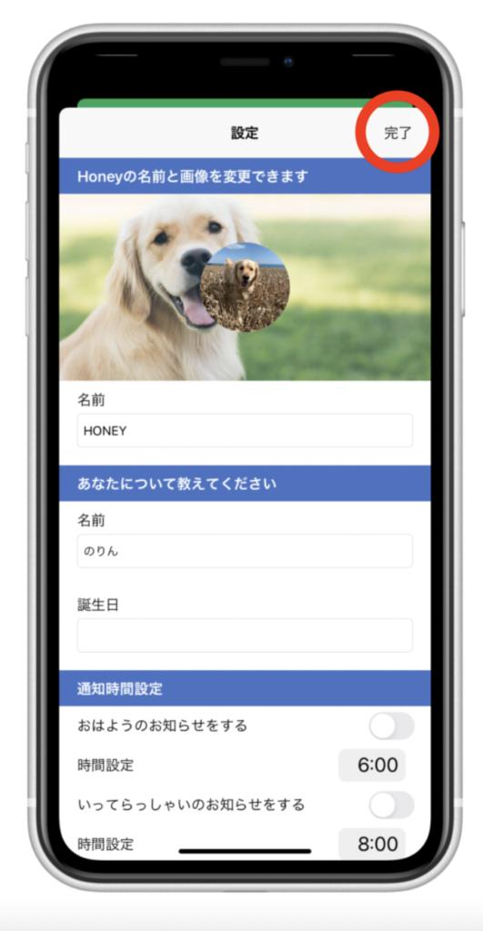 アプリの設定画面のスクリーンショット(右上に完了の文字があり赤い丸枠入れています)