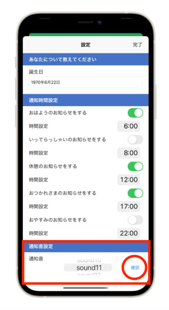 アプリの通知音設定をするときのスクリーンショット(赤枠内が通知音設定)