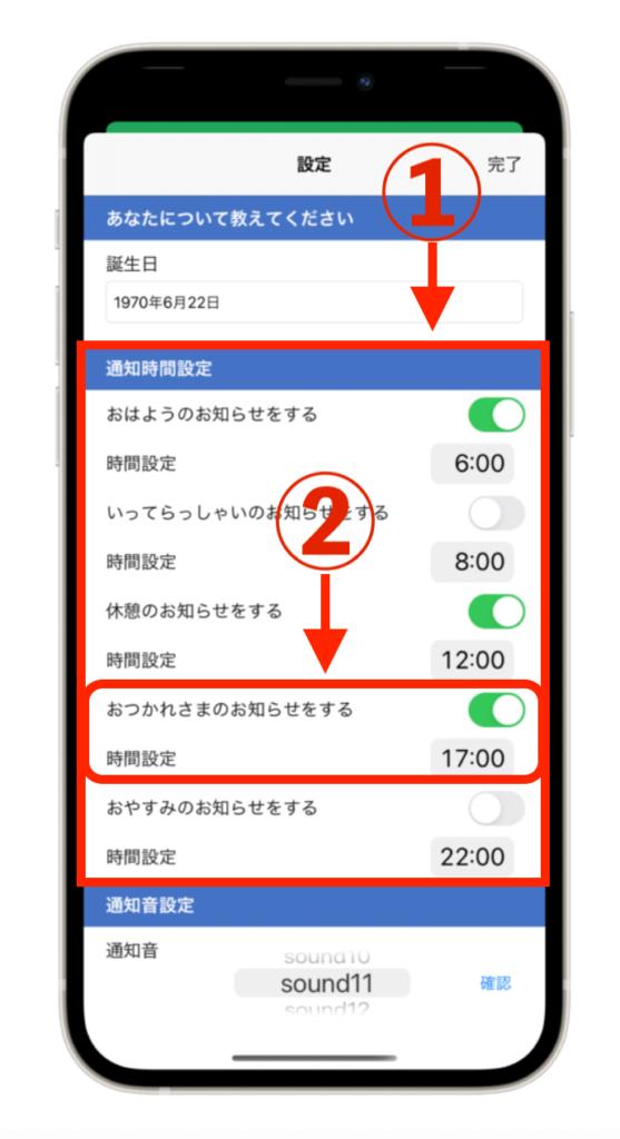 アプリの通知時間設定をするときのスクリーンショット