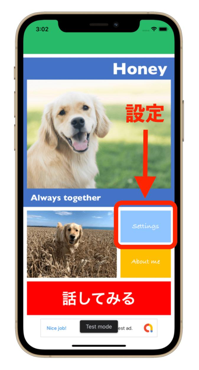 アプリのトップ画面でsettingに赤枠をつけて分かりやすくしたスクリーンショット