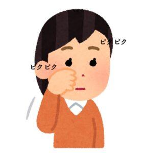 顔面痙攣をしている人のイラスト