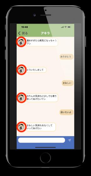 アプリのトーク画面でも画像が変更されているのが分かるスクリーンショット