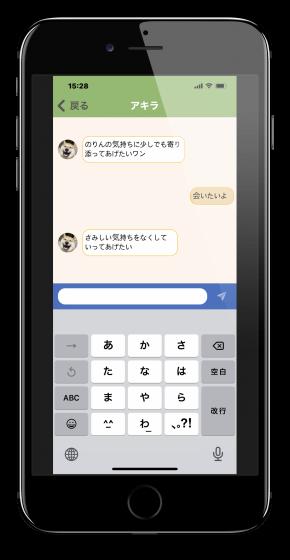 アプリのトーク画面の1番下の白いところをタップすると入力画面がでてきたところのスクリーンショット