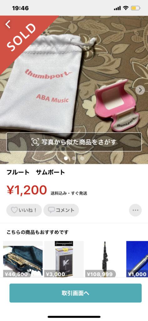 サムポートを2000円で購入しましたが、使用後にメルカリで1200円で売れたというスクリーンショット画像