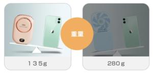 携帯よりも軽いというのが画像で分かります。左のおすすめの商品は135gよりも軽い、右の商品は280gで携帯よりも重いということが証明されています。