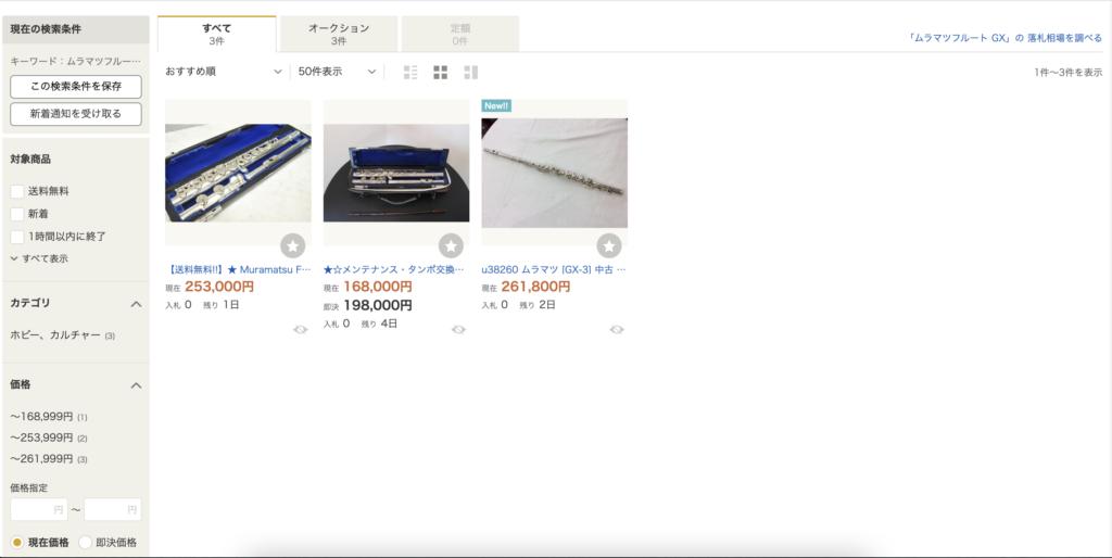 ヤフオクでムラマツフルートGXでどれくらいの出品があるのか調べてみました。