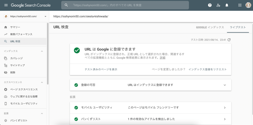 Google Search consoleでURLはGoogleに登録できますという表示がされているというのが分かる画像
