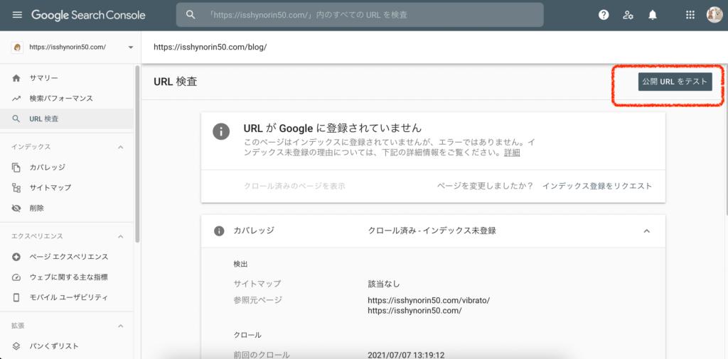 Google Search consoleでURLはGoogleに登録されていません、という表示がされているサイトでURL検査をテストというところに赤枠をしているというのが分かる画像