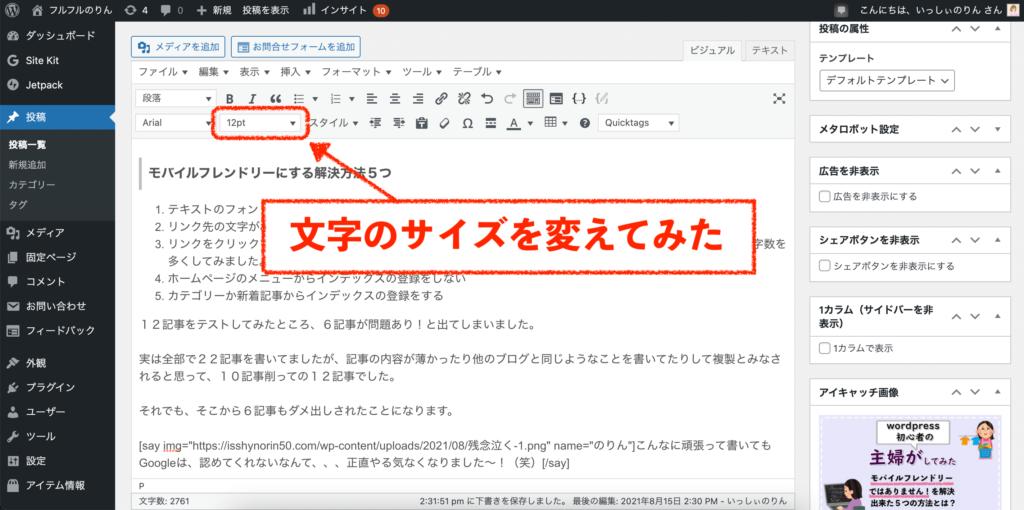 ワードプレスの記事を書くところの画面でテキストの文字を変えるところはココですというのが分かる画像