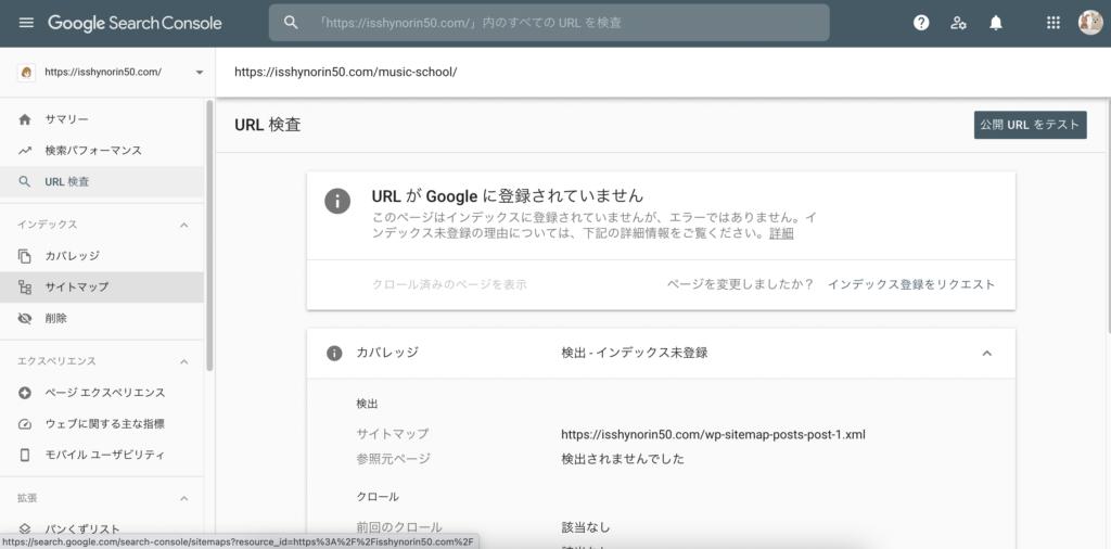 グーグルサーチコンソールでURL検査をするとインデックスされていない場合に出てくる画面のスクリーンショット