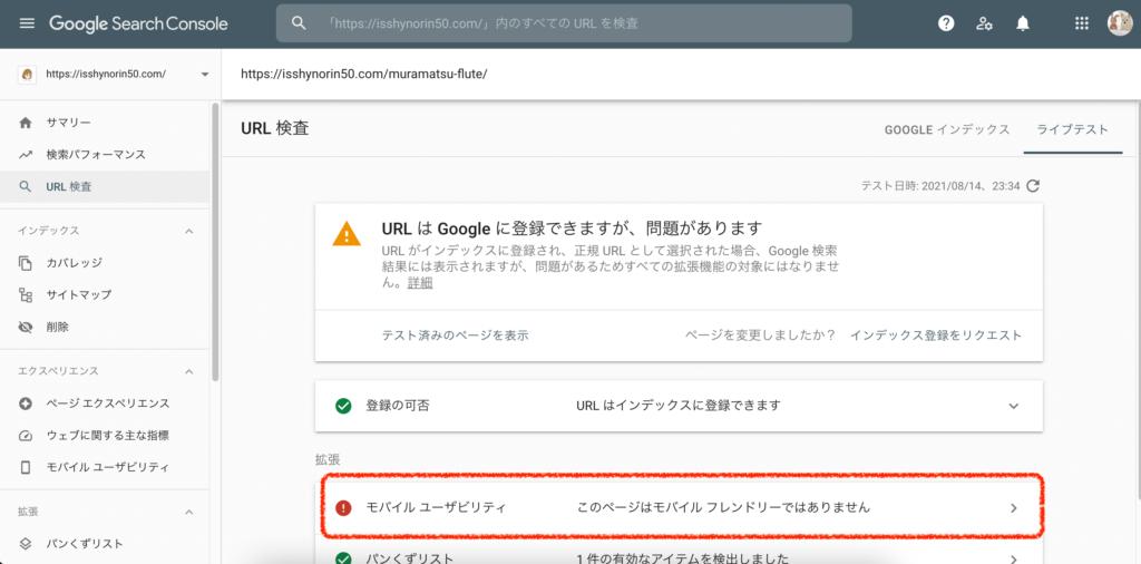 モバイルユーザビリティーこのページはモバイルフレンドリーではありません。という表示がされているのが分かる画像