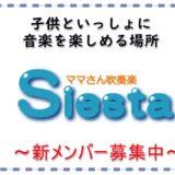 ママさん吹奏楽シエスタ入団12年の体験記!大阪府岸和田で子供と一緒に音楽を楽しめるサークル5つの魅力とは?