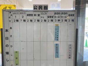 エレベーター横に公民館の本日の催しが貼られています。
