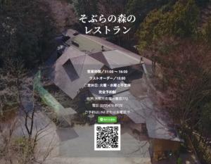 大阪府貝塚市にあるそぶらの森のレストランのホームページ画像