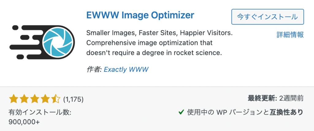 wordPressのプラグイン:EWWW Image Optimizer のインストール画面