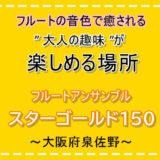 南大阪の泉佐野で演奏活動しているスターゴールド150はフルートアンサンブルを楽しめる場所です!