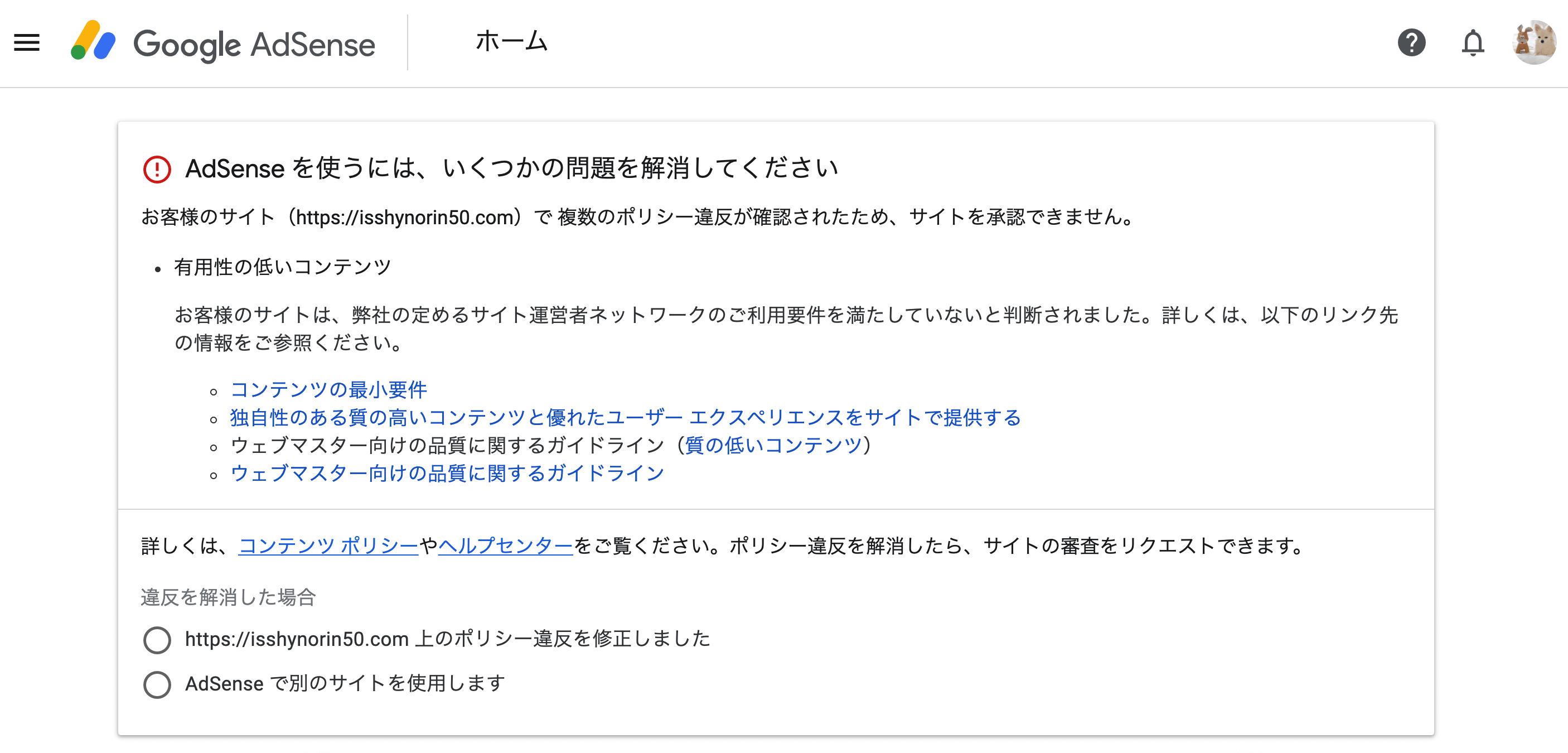 実際にグーグルアドセンスから届いた不合格内容(有用性の低いコンテンツ)が書いてあるスクリーンショット