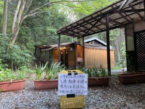 そぶらの森のレストランの門から入ってすぐのところの画像