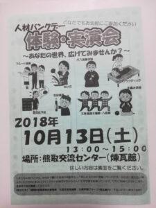 熊取交流センター(煉瓦館)でコンサートを行った際のチラシ