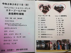スターゴールド150が泉佐野町屋館でコンサートをした際のプログラム表
