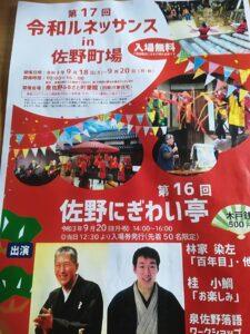 竹代先生が指導の元行われる予定のコンサートのチラシ