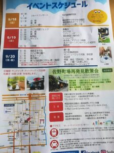 竹代先生が指導しているイベントのスケジュールが載っているチラシ