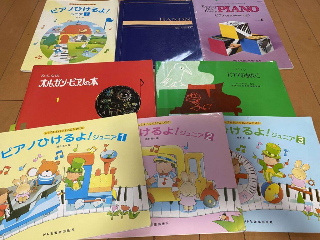 泉南市にあるKピアノ教室で息子たちが実際に使用していた楽譜たちを並べた画像