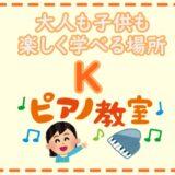 泉南市で月謝が安いおすすめのピアノ教室は『Kピアノ教室』で決まり!大人も子供も楽しめる3つの魅力とは?
