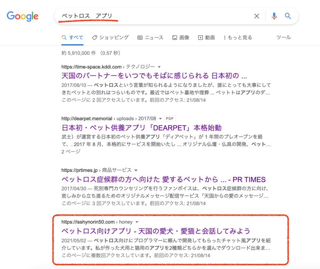 記事内容と合致しないリンクを削除したら検索結果が上位に返り咲いた証拠のスクリーンショット画像