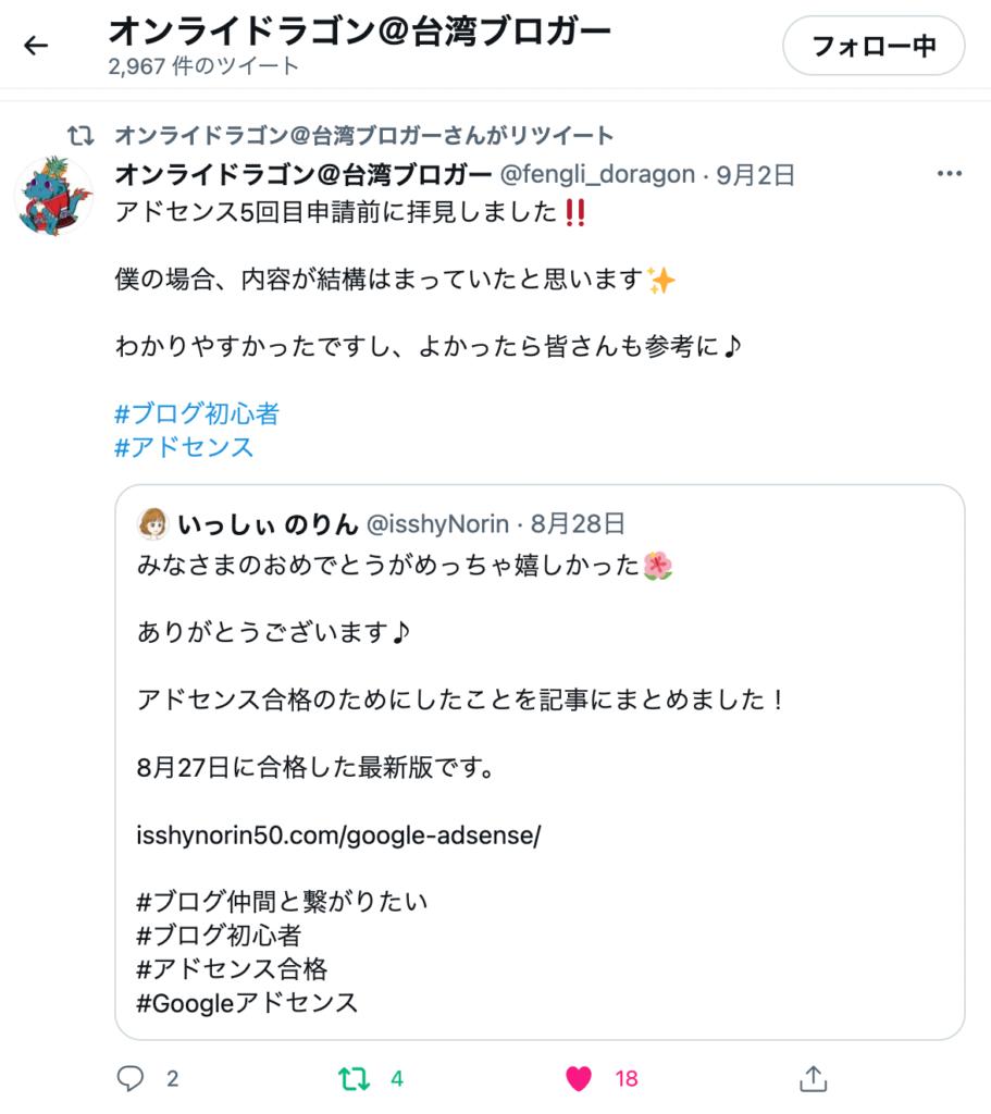 Twitterでオンライドラゴン@台湾ブロガーさんが私のアドセンス合格の記事をオススメしてリツイートしてくれたのが分かるTwitterのスクリーンショット画像