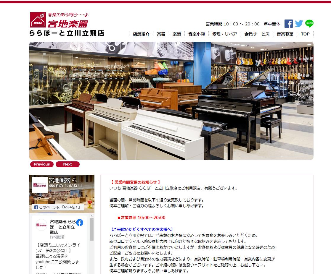 宮地楽器ららぽーと立川立飛店の公式サイト