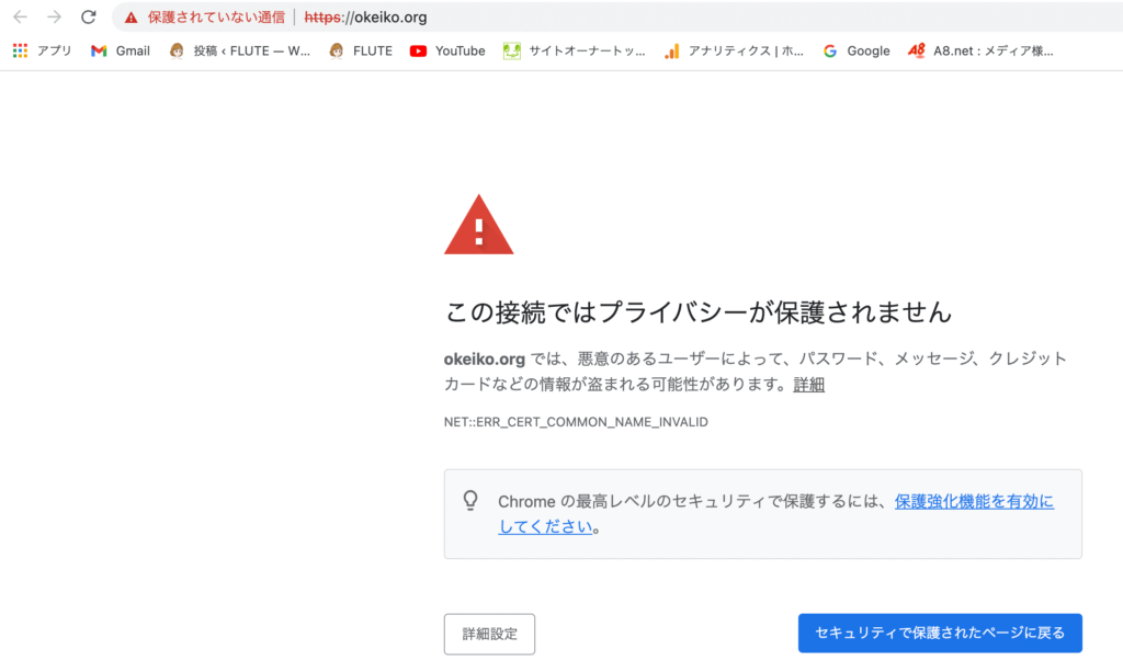Googleクロムに登録されているKピアノ教室のサイトをクリックした状態のスクリーンショット画像
