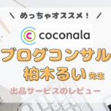 ココナラのブログコンサルタントで本当にオススメなのは誰?柏木るい先生の出品サービスをレビューしてみた!